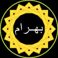 Infinity - Hassassin Bahram
